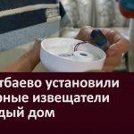 В Уметбаево установили пожарные извещатели в каждый дом