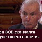 Ветеран ВОВ скончался накануне своего столетия