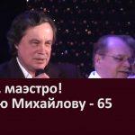 Виват, маэстро! Сергею Михайлову - 65 лет