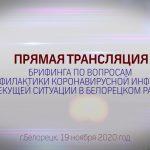 Запись прямой трансляции брифинга по ситуации с коронавирусом в Белорецке и районе 19 ноября 2020 г
