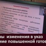 Внесены  изменения в указ о режиме повышенной готовности
