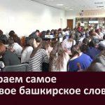 Выбираем самое красивое башкирское слово
