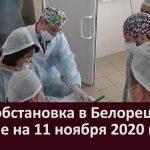 Эпидобстановка в Белорецке и районе на 11 ноября 2020 года