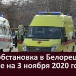 Эпидобстановка в Белорецке и районе на 3 ноября 2020 года