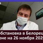 Эпидобстановка в Белорецке и районе на 26 ноября 2020 года