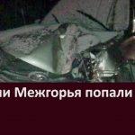 Жители Межгорья попали в ДТП