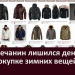 Белоречанин лишился денег при покупке зимних вещей