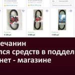 Белоречанин лишился средств в поддельном интернет — магазине