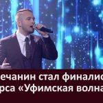 Белоречанин стал финалистом конкурса «Уфимская волна»