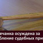 Белоречанка осуждена за оскорбление судебных приставов
