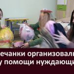 Белоречанки организовали группу помощи нуждающимся