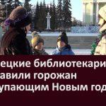 Белорецкие библиотекари поздравили горожан с наступающим Новым годом