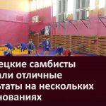 Белорецкие самбисты показали отличные результаты на нескольких соревнованиях