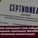 Белорецкие школьники стали победителями в региональном чемпионате WorldSkills Russia Juniors в нескольких компетенциях