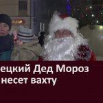 Белорецкий Дед Мороз снова несет вахту