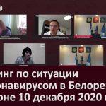 Брифинг по ситуации с коронавирусом в Белорецке и районе 10 декабря 2020 г
