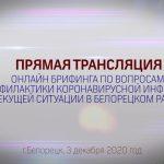 Брифинг по ситуации с коронавирусом в Белорецке и районе 3 декабря 2020 г