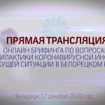 Брифинг по ситуации с коронавирусом в Белорецке и районе 17 декабря 2020 г