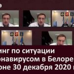 Брифинг по ситуации с коронавирусом в Белорецке и районе 30 декабря 2020 г