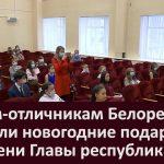 Детям-отличникам Белорецка вручили новогодние подарки от имени Главы республики