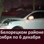 ДТП в Белорецком районе с 30 ноября по 6 декабря