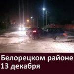 ДТП в Белорецком районе с 7 по 13 декабря
