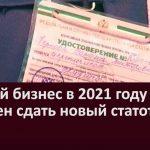 Малый бизнес в 2021 году должен сдать новый статотчет