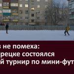 Мороз не помеха: в Белорецке состоялся зимний турнир по мини-футболу