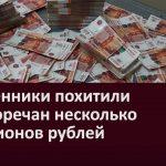 Мошенники похитили у белоречан несколько миллионов рублей