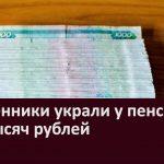 Мошенники украли у пенсионера 199 тысяч рублей