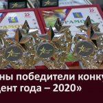 Названы победители конкурса  Студент года – 2020