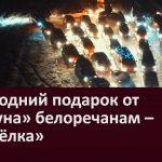 Новогодний подарок от «Шатуна» белоречанам – «Автоёлка»
