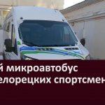 Новый микроавтобус  для белорецких спортсменов