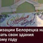 Организации Белорецка начали украшать свои здания к Новому году