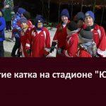 """Открытие катка на стадионе """"Юность"""""""