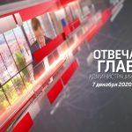 Отвечает глава Администрации Андрей Иванюта 7 декабря 2020