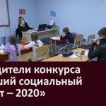 Победители конкурса «Лучший социальный проект – 2020»