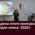 Подведены итоги конкурса «Молодая семья  2020»