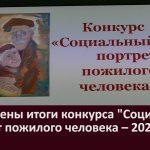 Подведены итоги конкурса Социальный портрет пожилого человека – 2020