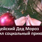 Полицейский Дед Мороз посетил социальный приют