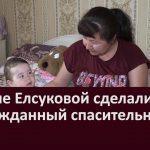 Полине Елсуковой сделали долгожданный спасительный укол