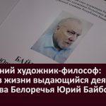 Последний художник-философ: Ушёл из жизни выдающийся деятель искусства Белоречья Юрий Байбордин