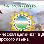 Поэтическая цепочка в День башкирского языка