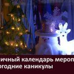 Праздничный календарь мероприятий на новогодние каникулы