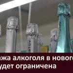Продажа алкоголя в новогодние дни будет ограничена