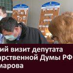 Рабочий визит депутата Государственной Думы РФ Г.З. Омарова