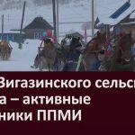 Села Зигазинского сельского совета – активные участники ППМИ