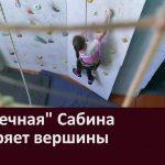 """""""Солнечная"""" Сабина покоряет вершины"""