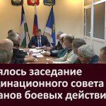 Состоялось заседание координационного совета ветеранов боевых действий