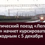 Туристический поезд  Легенда  Урала» начнет курсировать по выходным с 5 декабря